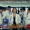 ドクターーX4 第1話 感想と視聴率