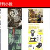 【Kindle小説】【2017/09/06発売】 「淳子のてっぺん」,「ワルツヲオドロウ」,「ディレクターズ・カット」,「霊能教師・松宮龍明シリーズ」 など