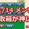 【刀剣乱舞】11/14のメンテ神すぎ!受取箱の使い方を解説