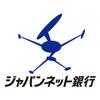 【解説】ジャパンネット銀行が24時間365日連続稼働を開始