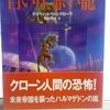 """『白い月、赤い龍』""""White Moon, Red Dragon""""(チョンクオ風雲録 その十二)Each book of """"CHUNG-KUO"""" series is published in two separate volumes in Japan. This book is the Second part of """"Chung-Kuo 6: White Moon, Red Dragon"""". (文春文庫)未読"""