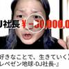 Youtubeから学ぶ〜お金持ちになるにはどうすればいいの?〜