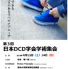 4月13・14日(土・日)日本DCD学会学術集会が長崎市内で!!