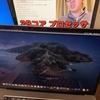 突然ですがMacBook Pro 16インチ買いました。「MacBook Proを使って未経験への挑戦」