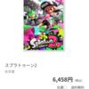 スプラトゥーン2 予約開始スタート!!売り切れ前に買っちゃう!!