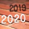 【2019年】今年1年を振り返って・・・