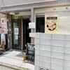 【亀戸】塩生姜らー麺専門店MANNISH の冷たい油そばでしょう