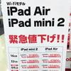 iPad Air 2/iPad mini 3在庫情報~11月1日(土)新宿東口・西口ビックカメラ・ヨドバシカメラ