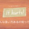 【英語の言い換え表現】「痛い」は Hurt だけではない!バリエーションを増やそう