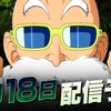 配信は9月18日!『ドラゴンボールファイターズ』DLCキャラ「亀仙人」のローンチPV公開!
