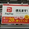 PayPayでゲーム買う