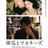 【邦画ログ】南瓜とマヨネーズ/生活音【ネタバレ感想】