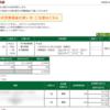 本日の株式トレード報告R2,11,27