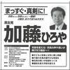 韓国買春疑惑 新潟市議会 民主にいがた 政務調査活動費 平成27 個人分 代表 加藤大弥 前頁閉鎖により再投稿