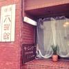 新潟市上大川前通にある「六曜館(ろくようかん)」さんのモーニング。