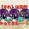 """【対魔忍RPG】4月1日のみ限定緊急イベント『タコスレさん』!""""それ""""は突然やってきた…"""