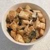 【ヴィーガンレシピ】厚揚げとなすときのこの味噌マヨ丼☆