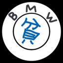 貧乏人のBMWモーターサイクル