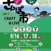 真岡市のお隣、益子町にて「益子さんぽ市」が開催中!