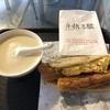 台北の美味しいもの(3)台湾の朝ごはん 阜杭豆漿