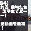 【初見動画】PS4【暴れろ 動物たちよ! スマホでパーティー】を遊んでみての感想!