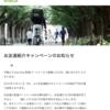 5/31(木)以降にUberEATS配達員に登録された方は50 回配達で2万円キャッシュバックになりました!