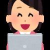 わたしのブログの書き方(コツとか?)