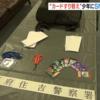 【遊戯王 逮捕】キャッシュカードのすり替えでOCGカードを使用し逮捕される案件が発生!?|最近のすり替え詐欺に要注意!