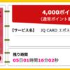 【ハピタス】 JQ CARD エポスが期間限定4,000pt(4,000円)! 初年度年会費無料! ショッピング条件なし! さらに7,000円分ポイントプレゼントも♪