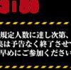 【 申し込み者全員プレゼント 】