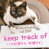 【週末英語#260】「keep track of」は「〜を記録する、把握する」という意味