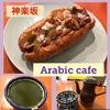 神楽坂【AbuEssam】は美味しいアラビア料理を気軽に食べれるカフェ!エスニック初心者でも楽しめる、普段使いしたい味!