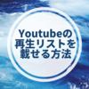Youtubeの再生リストをはてなブログに載せる方法