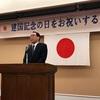 建国記念の日をお祝いする高知県民のつどい