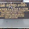 ルアンパバーンでオススメの旅行代理店 Manifa Travel