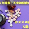 【抗不安薬の種類 まとめ】パニック障害を克服した主婦のおすすめ抗不安薬(精神安定剤)5選♪