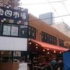 仙台朝市、「東四市場」がリニューアルオープン!