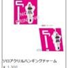 4月FC通販のグッズが公開に!!