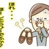 水虫になったときの靴って履き続けても大丈夫なの?