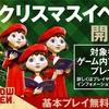 トモチルクリスマスイベント!!