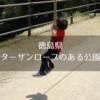 徳島県のターザンロープのある公園2018【徳島こどもの遊び場・おでかけスポット】
