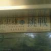 国立新美術館開館10周年 安藤忠雄展 挑戦 TADAO ANDO : ENDEAVORS