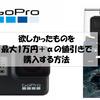gopro hero7 blackを安く買う方法!欲しかったものを最大1万円+αの値引きで購入する買い物術!期間限定の方法です☆