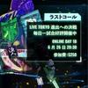 【Live Tokyo Online】オファーをいただけるのは、有り難い