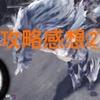 【モンハンワールド】攻略感想㉑歴戦キリン立ち回りHR49任務クエスト