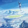 【天気の子】思った以上に現代の日本の問題が描かれているアニメ