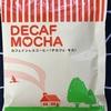 【154】カフェインレスコーヒー「デカフェ・モカ」