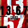 2017年 是非読むべき香港ミステリ 陳 浩基「13・67」