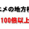 アニメの放送数の地域格差100倍以上っ!?地方在住者が東京並に新作深夜アニメを視聴する方法