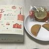赤レンガの絵柄が素敵な横浜土産。子供に人気? 【横濱みらい】